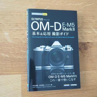 OLYMPUS - オリンパス OM-D E-M5 MarkⅡ 基本&応用 撮影ガイド 今すぐ使える