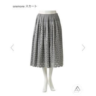 ミナペルホネン(mina perhonen)の専用出品 ミナペルホネン アネモネ  スカート38 新品(ロングスカート)
