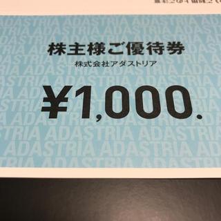ニコアンド(niko and...)のアダストリア株主優待券  11,000円分(ショッピング)