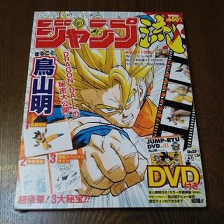 ドラゴンボール(ドラゴンボール)の【新品】ジャンプ流 鳥山明 DVD 付分冊マンガ(アニメ)