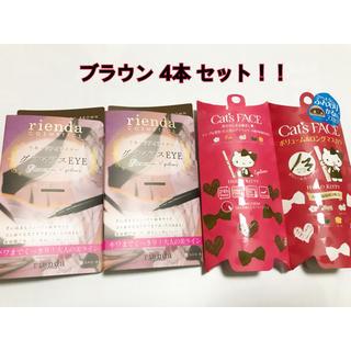 ハローキティ(ハローキティ)のブラウン4本セット!!!(マスカラ)