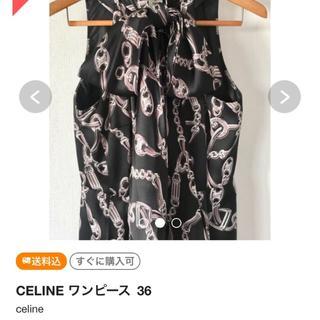 確認用  セリーヌワンピース36(ひざ丈ワンピース)