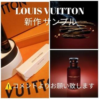 ルイヴィトン(LOUIS VUITTON)のLOUIS VUITTON 香水★新作 ミニサンプル(ユニセックス)