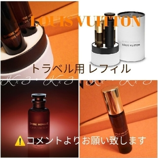 ルイヴィトン(LOUIS VUITTON)のLOUIS VUITTON 香水★トラベル用 レフィル(その他)