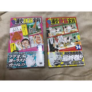 アキタショテン(秋田書店)の浦安鉄筋家族(1、2)(少年漫画)