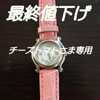 ショパール(Chopard)の最終値下げ ショパール ハッピースポーツ(腕時計)
