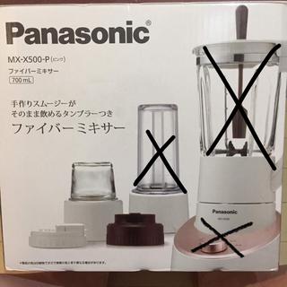 パナソニック(Panasonic)のパナソニック ファイバーミキサー 部品(ジューサー/ミキサー)