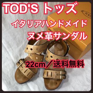 トッズ(TOD'S)のTod's  イタリア ハンドメイド ヌメ革 キャメル 22cm(サンダル)