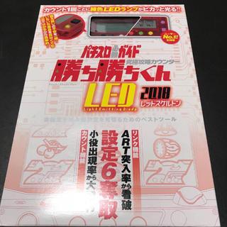 子役 小役カウンター 勝ち勝ちくん レッドスケルトン カチカチくん カンタくん(パチンコ/パチスロ)
