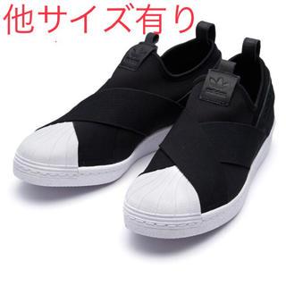 アディダス(adidas)の《新品》adidas スーパースタースリッポン(スリッポン/モカシン)