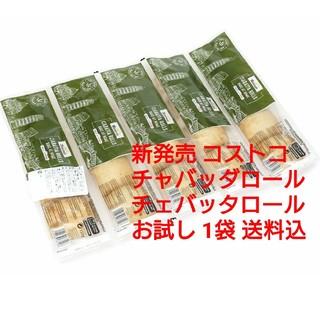 コストコ(コストコ)のコストコ パン 新発売メニセーズ チャバッダ チェバッタ ロール お試し1袋4個(パン)