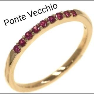 ポンテヴェキオ(PonteVecchio)のポンテヴェキオ/ルビー/ハーフエタニティリング/K18(リング(指輪))