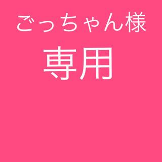 ごっちゃん様専用(ブラ)