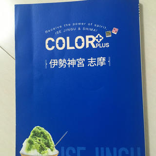 color Plus 伊勢神宮 志摩(地図/旅行ガイド)