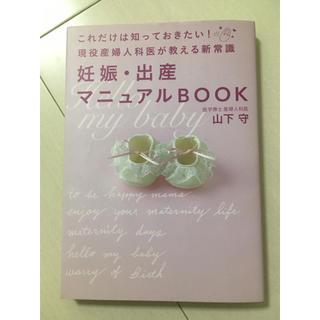 妊娠出産マニュアルBOOK(住まい/暮らし/子育て)