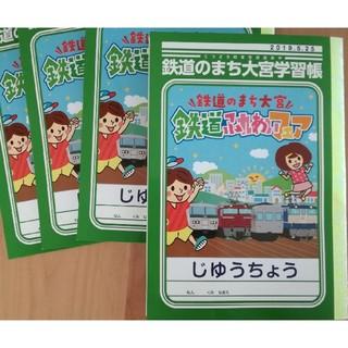 ショウワノート - 鉄道自由帳