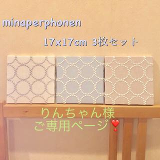 ミナペルホネン(mina perhonen)のりんちゃん様ご専用ページ❣️ファブリックパネル タンバリン 17×17 3枚(インテリア雑貨)