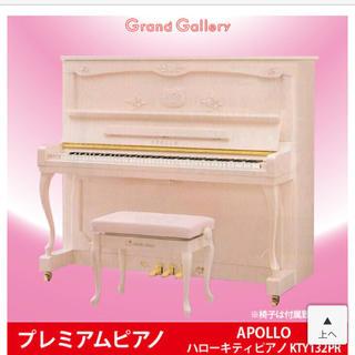 ハローキティ(ハローキティ)のハローキティーAPOLLOピアノ(その他)