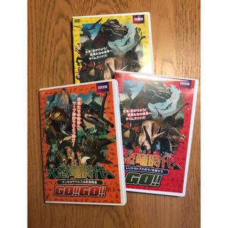 ビリオネアボーイズクラブ(BBC)のひろ様専用  恐竜DVD (キッズ/ファミリー)