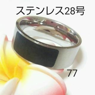 ステンレスリング 77(リング(指輪))
