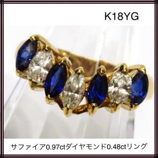 K18YG 18金 サファイア0.97ct ダイヤモンド0.48ct リング(リング(指輪))