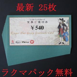 リンガーハット株主優待券 25枚 13500円分 ラクマパック無料(レストラン/食事券)