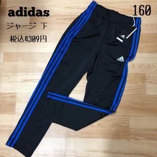 アディダス(adidas)の‼️専用‼️adidas アディダス☆ジャージ ズボン 160(パンツ/スパッツ)