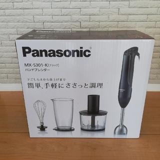 パナソニック(Panasonic)の【新品 未開封】パナソニック ハンドブレンダー MX-S301-Kブラック(調理機器)