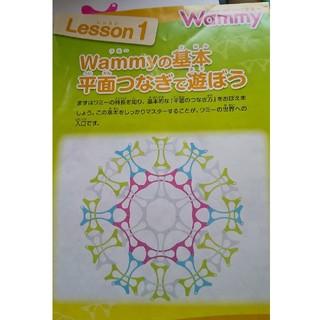 コクヨ(コクヨ)のワミー☆wammy kokuyo(知育玩具)