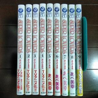 カドカワショテン(角川書店)のSUPER LOVERS 1〜9巻セット スーパーラヴァーズ(BL)