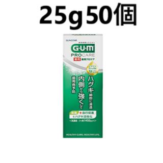 サンスター(SUNSTAR)のGUM 歯周プロケアペースト 25g50個セット ガム(歯磨き粉)