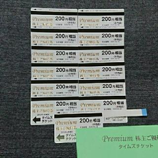 パーク24 株主優待券 2,600円分 タイムズ(その他)