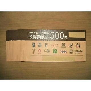 ワタミ(ワタミ)のMAIMAIさん限定 ワタミグループお食事券500円券30枚(フード/ドリンク券)