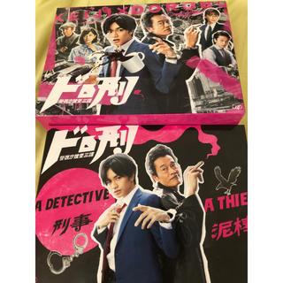 セクシー ゾーン(Sexy Zone)のドロ刑 DVDBOX(TVドラマ)