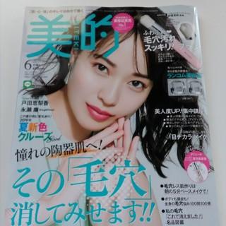 ショウガクカン(小学館)の美的 雑誌2019,6月号(その他)