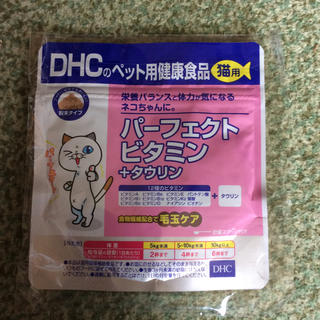 ディーエイチシー(DHC)のDHC ペット用健康食品(ペットフード)