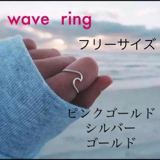 波モチーフ  ウェーブ  リング  調整可能  フリーサイズ  ユニセックス(リング(指輪))