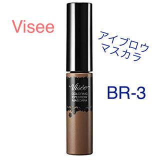ヴィセ(VISEE)のKOSE Visee リシェ カラーリング アイブロウマスカラ BR-3(眉マスカラ)