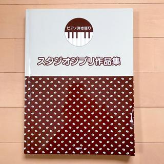 ジブリ(ジブリ)のスタジオジブリ作品集★ピアノ 弾き語り(ポピュラー)