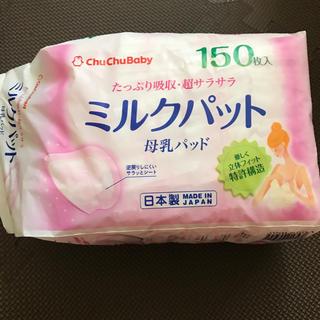 ニシマツヤ(西松屋)のミルクパット 母乳パット 108枚(母乳パッド)