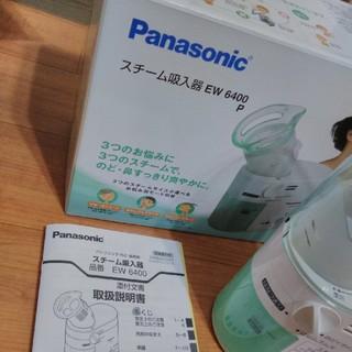 パナソニック(Panasonic)のスチーム吸入器♪パナソニック超美ひん(その他)