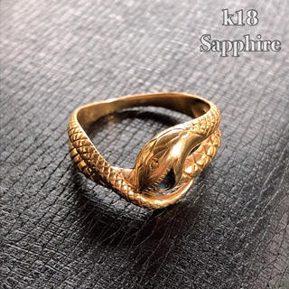 k18 蛇 指輪 サファイア 18金 スネーク リング メンズ レディース(リング(指輪))