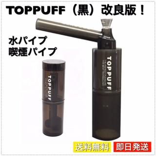 TOPPUFF 改良版 水パイプ 煙管 煙草パイプ ボング 喫煙具 小型 (黒)(タバコグッズ)
