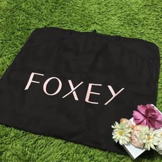 フォクシー(FOXEY)の新品フォクシー❤︎レディガーメントケース(その他)
