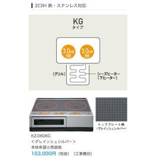 パナソニック(Panasonic)のPanasonic 2口IH クッキングヒーター(調理機器)