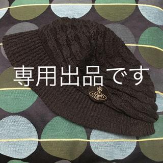ヴィヴィアンウエストウッド(Vivienne Westwood)のがじゅまるこ様専用です。viviennewestwood キャスケット 帽子(キャスケット)