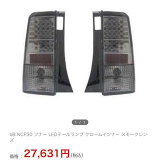 トヨタ(トヨタ)のトヨタ 旧型  Bb  NCP3  系  LED  テールランプです‼️(車種別パーツ)