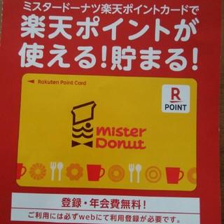 ラクテン(Rakuten)のミスタードーナツ 楽天ポイントカード(ショッピング)