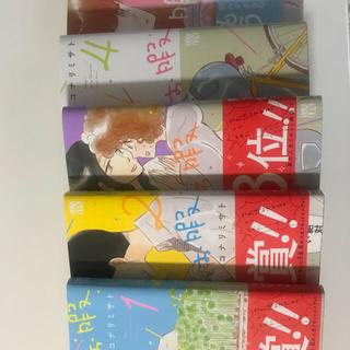 アキタショテン(秋田書店)の凪のお暇1〜5(女性漫画)