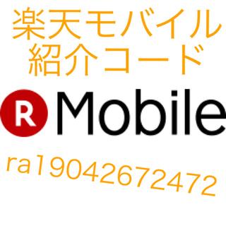 ラクテン(Rakuten)の楽天モバイル 紹介 紹介コード  ra19042672472(その他)